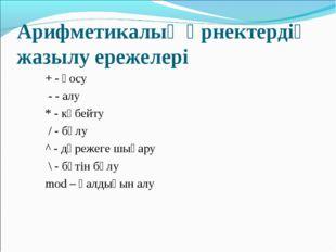 Арифметикалық өрнектердің жазылу ережелері + - қосу - - алу * - көбейту / - б