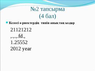 №2 тапсырма (4 бал) Келесі өрнектердің типін анықтаңыздар 21121212 ,.,.,.fd.