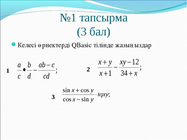 №1 тапсырма (3 бал) Келесі өрнектерді QBasic тілінде жазыңыздар 1 2 3