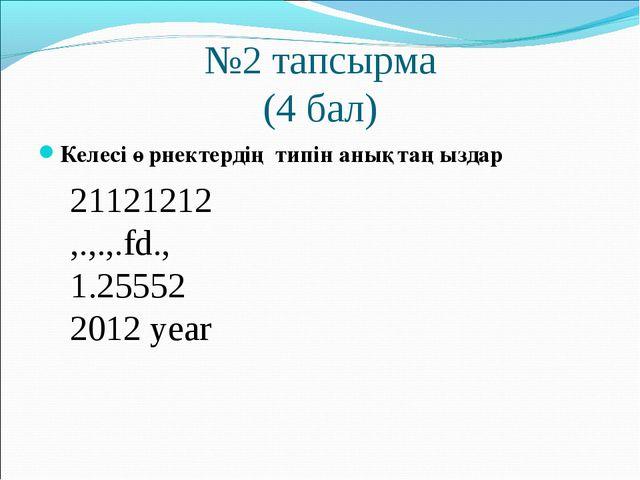 №2 тапсырма (4 бал) Келесі өрнектердің типін анықтаңыздар 21121212 ,.,.,.fd....