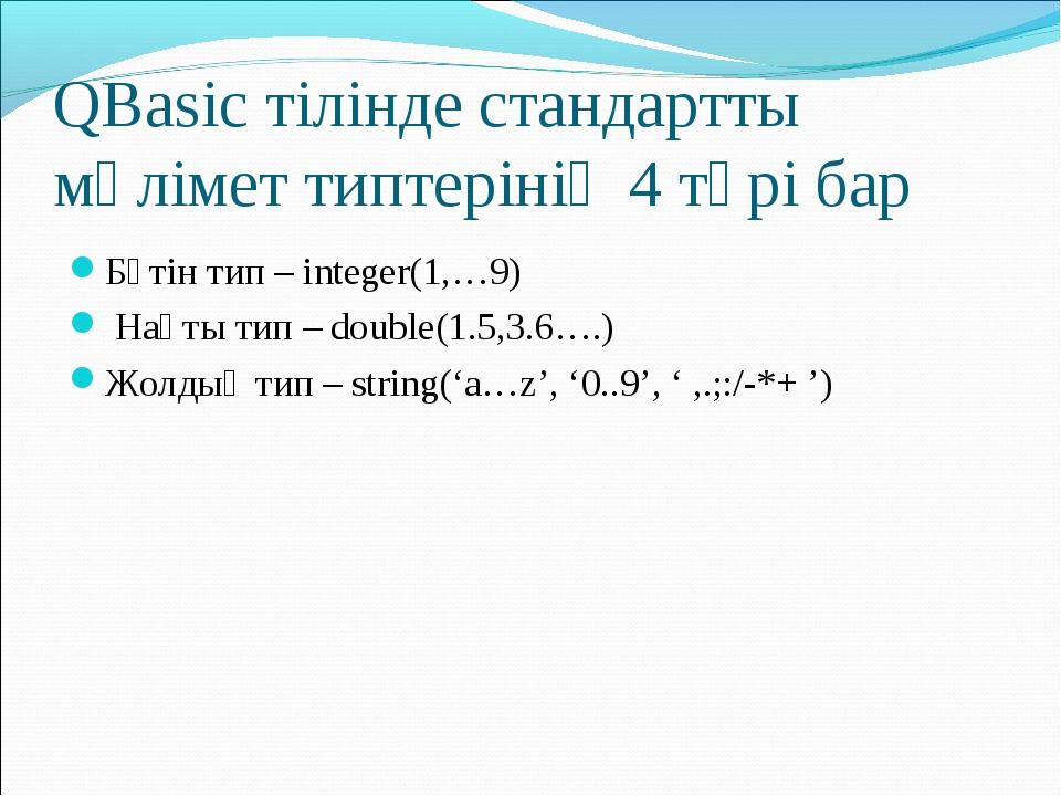 QBasic тілінде стандартты мәлімет типтерінің 4 түрі бар Бүтін тип – integer(1...