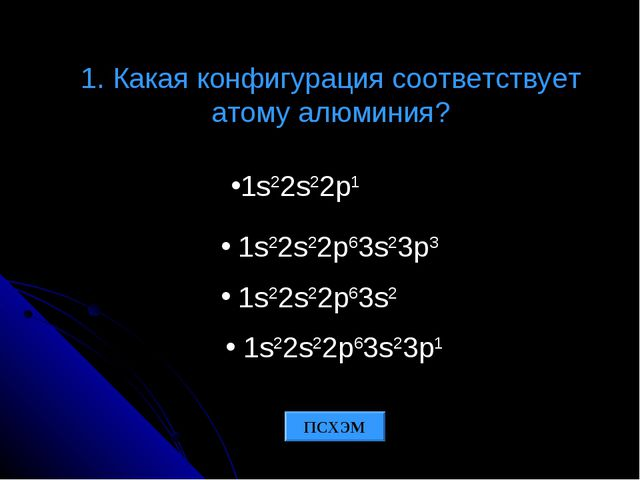 1. Какая конфигурация соответствует атому алюминия? 1s22s22p63s23p3 1s22s22p6...