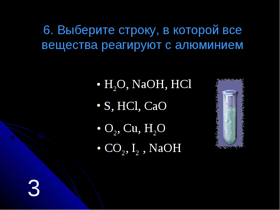 6. Выберите строку, в которой все вещества реагируют с алюминием S, HCl, CaO...
