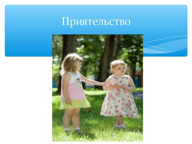 Приятельство