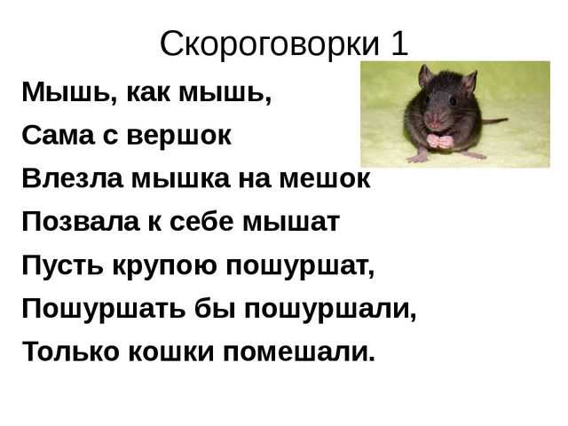 Скороговорки 1 Мышь, как мышь, Сама с вершок Влезла мышка на мешок Позвала к...
