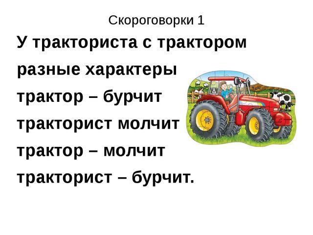 Скороговорки 1 У тракториста с трактором разные характеры трактор – бурчит тр...