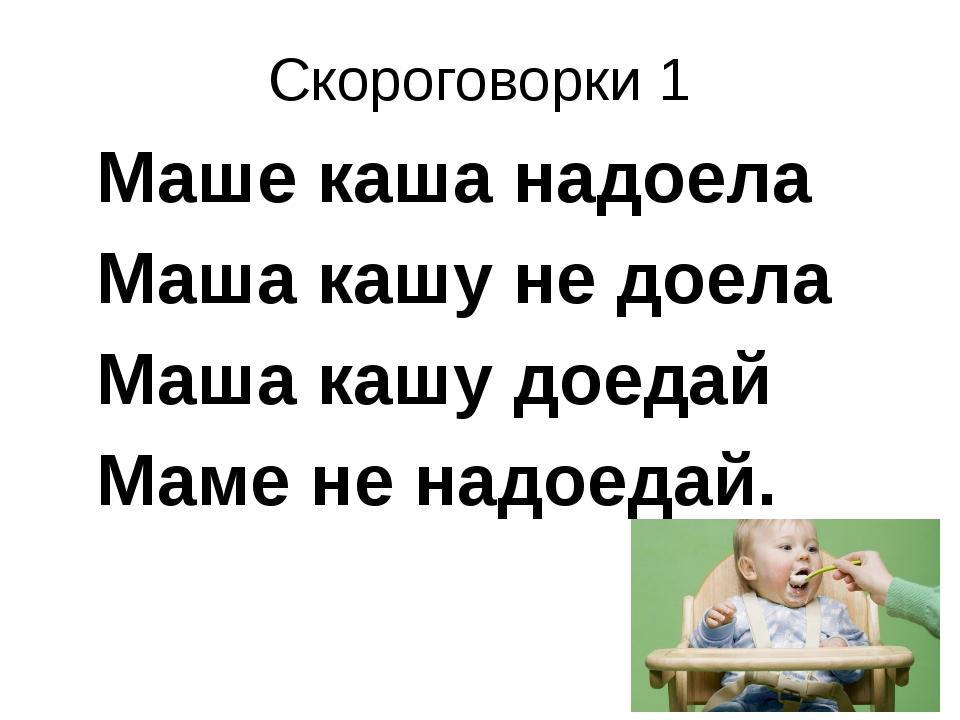 Скороговорки 1 Маше каша надоела Маша кашу не доела Маша кашу доедай Маме не...