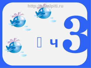 Өч 3 http://antalpiti.ru