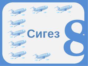 Сигез 8