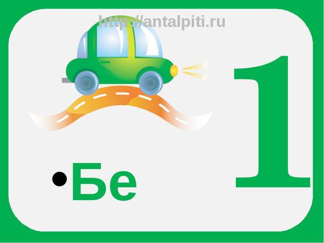 1 http://antalpiti.ru Бер