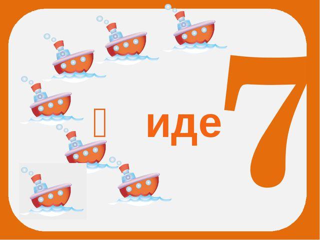 Җиде 7