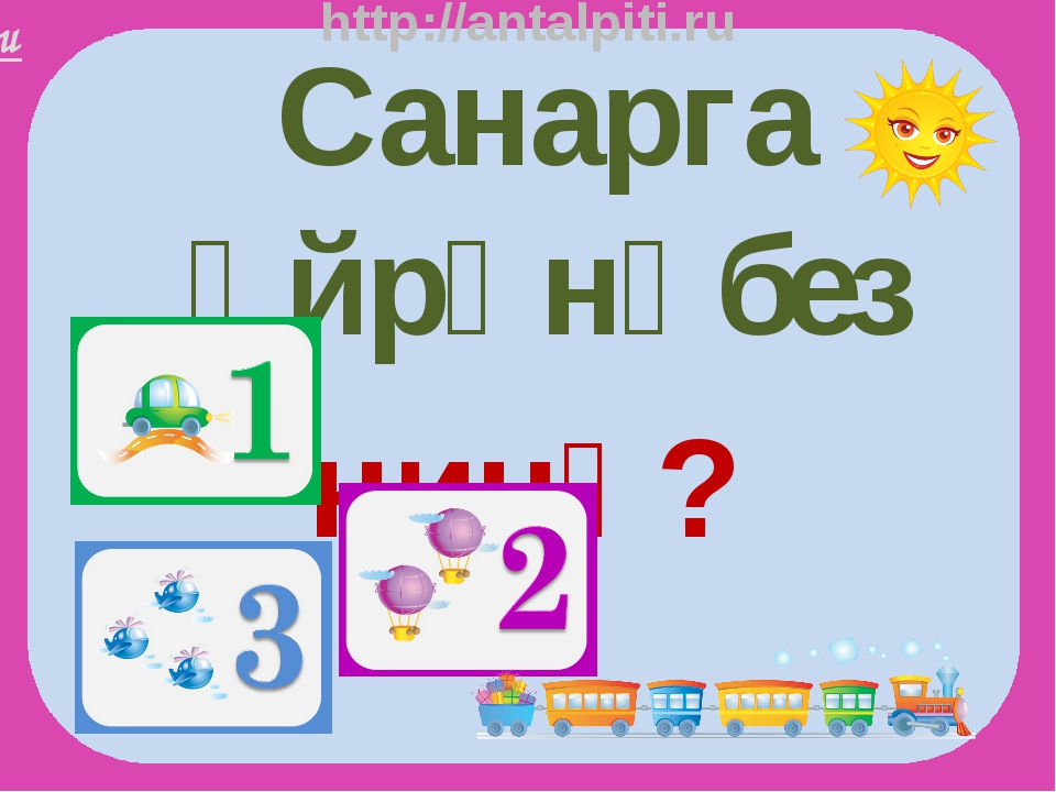 ничә? Санарга өйрәнәбез http://antalpiti.ru http://antalpiti.ru
