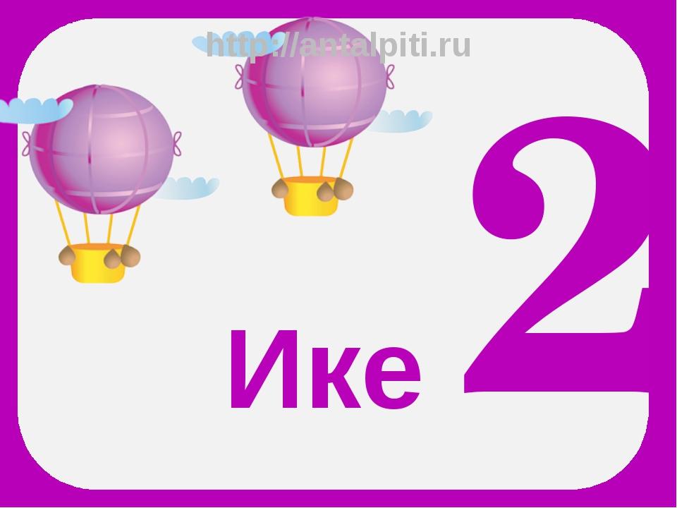 Ике 2 http://antalpiti.ru