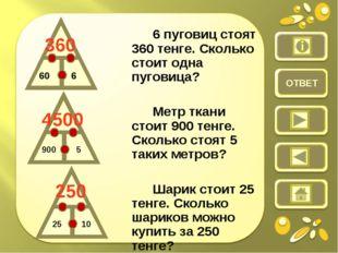6 пуговиц стоят 360 тенге. Сколько стоит одна пуговица? Метр ткани стоит