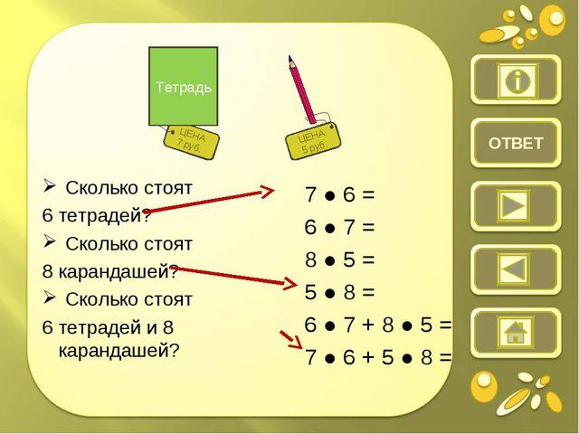 ОТВЕТ Сколько стоят 6 тетрадей? Сколько стоят 8 карандашей? Сколько стоят...