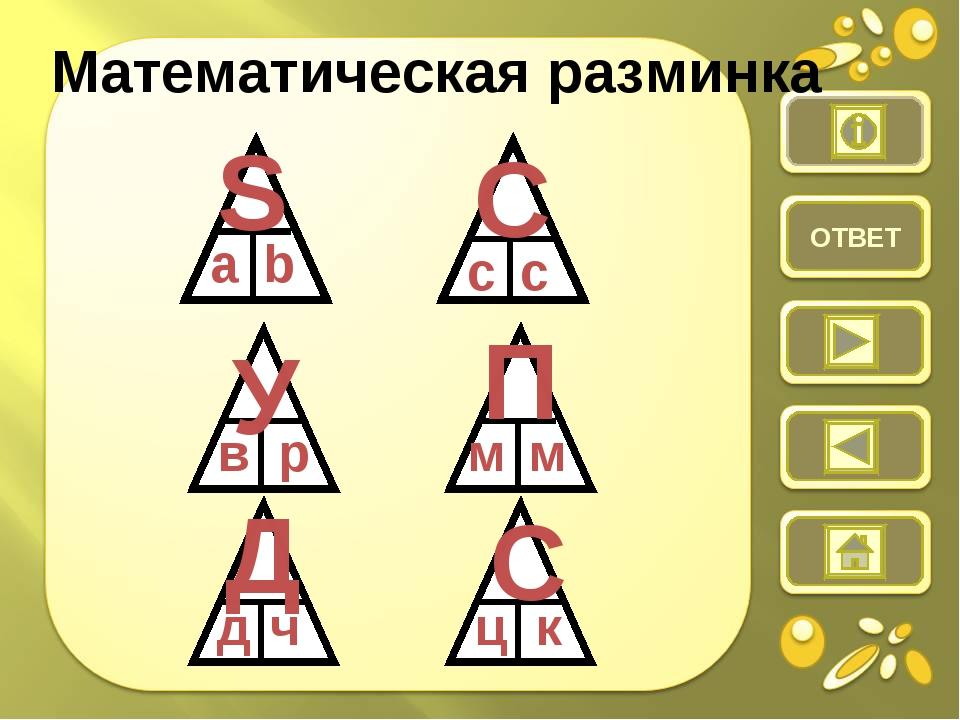 Математическая разминка ОТВЕТ S a b П м м Д д ч У в р C c c С ц к