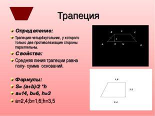 Трапеция Определение: трапеция-четырёхугольник, у которого только две противо