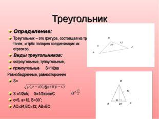Треугольник Определение: Треугольник – это фигура, состоящая из трёх точек, и