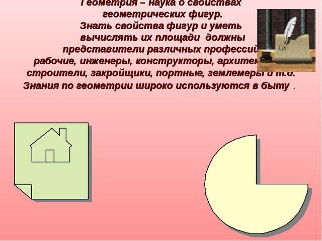Геометрия – наука о свойствах геометрических фигур. Знать свойства фигур и ум...