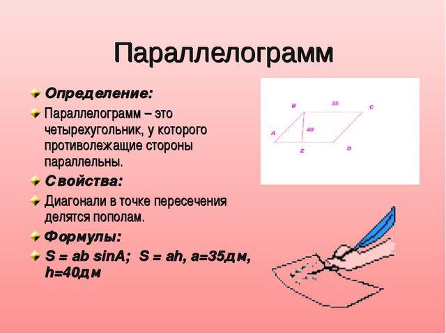 Параллелограмм Определение: Параллелограмм – это четырехугольник, у которого...