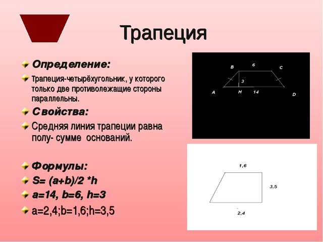 Трапеция Определение: трапеция-четырёхугольник, у которого только две противо...