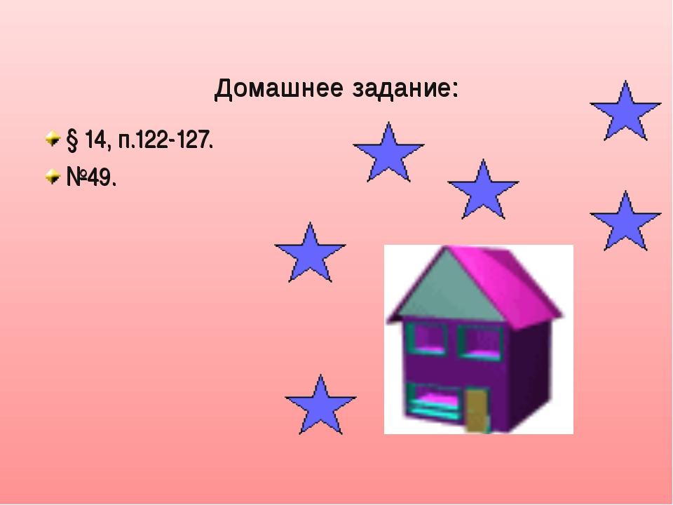 Домашнее задание: § 14, п.122-127. №49.