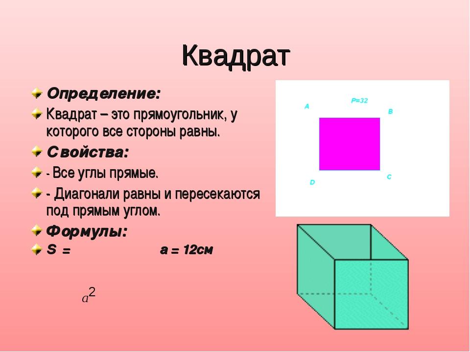 Квадрат Определение: Квадрат – это прямоугольник, у которого все стороны равн...