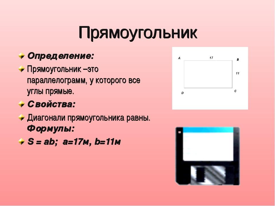 Прямоугольник Определение: Прямоугольник –это параллелограмм, у которого все...