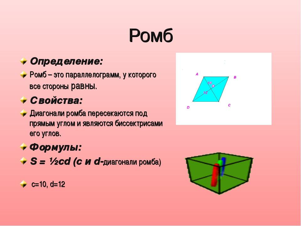 Ромб Определение: Ромб – это параллелограмм, у которого все стороны равны. Св...
