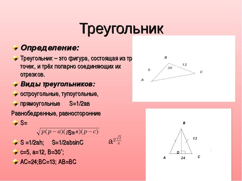 Треугольник Определение: Треугольник – это фигура, состоящая из трёх точек, и...