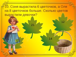 10. Соня вырастила 6 цветочков, а Оля на 8 цветочков больше. Сколько цветов в