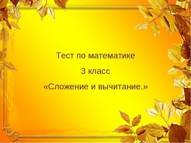 Тест по математике 3 класс «Сложение и вычитание.»