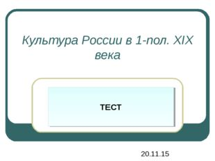 Культура России в 1-пол. XIX века * ТЕСТ