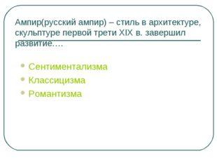 Ампир(русский ампир) – стиль в архитектуре, скульптуре первой трети XIX в. за
