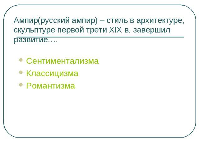 Ампир(русский ампир) – стиль в архитектуре, скульптуре первой трети XIX в. за...
