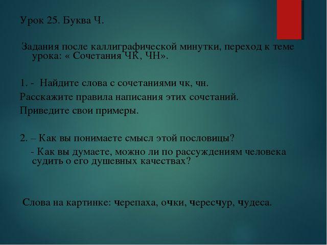 Урок 25. Буква Ч. Задания после каллиграфической минутки, переход к теме урок...