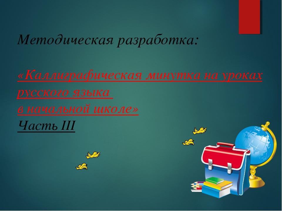 Методическая разработка: «Каллиграфическая минутка на уроках русского языка...