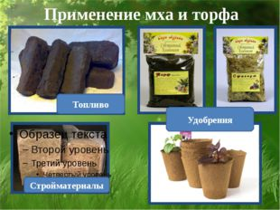 Применение мха и торфа Удобрения Топливо Стройматериалы