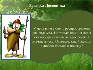 У меня в лесу очень распространены два вида мха. Но только один из них я счит
