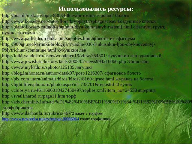 Использовались ресурсы: http://board.lutsk.ua/topic/83034-lkuvaln-roslini-v-p...