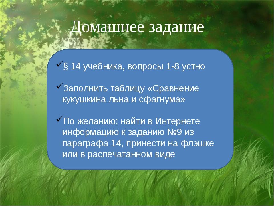 Домашнее задание § 14 учебника, вопросы 1-8 устно Заполнить таблицу «Сравнени...