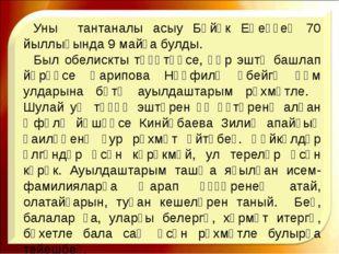 Уны тантаналы асыу Бөйөк Еңеүҙең 70 йыллығында 9 майҙа булды. Был обелискты