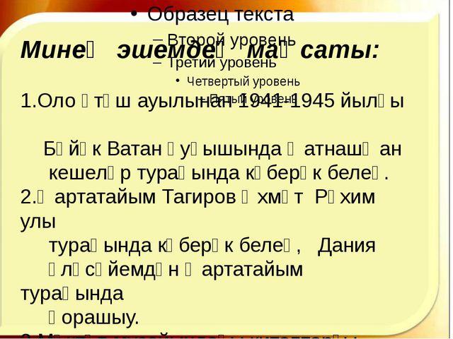 Минең эшемдең маҡсаты: 1.Оло Үтәш ауылынан 1941-1945 йылғы Бөйөк Ватан һуғыш...