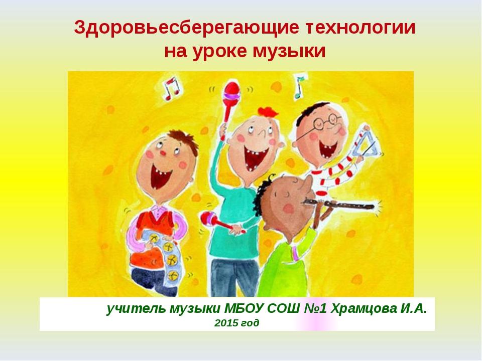 Здоровьесберегающие технологии на уроке музыки учитель музыки МБОУ СОШ №1 Хра...