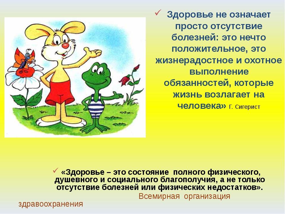 Здоровье не означает просто отсутствие болезней: это нечто положительное, эт...