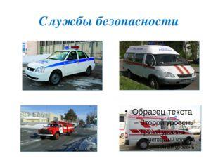 Службы безопасности