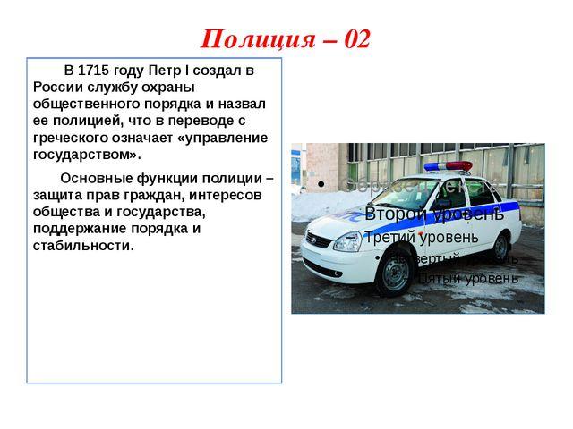 Полиция – 02    В 1715 году Петр I создал в России службу охраны обществе...
