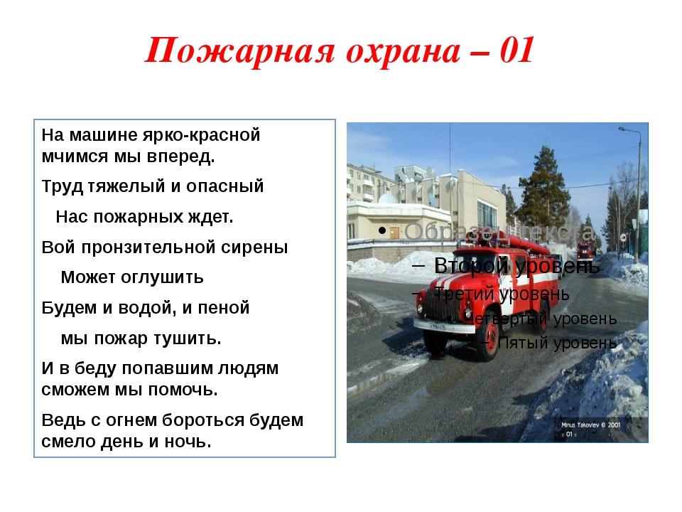 Пожарная охрана – 01 На машине ярко-красной мчимся мы вперед. Труд тяжелый и...