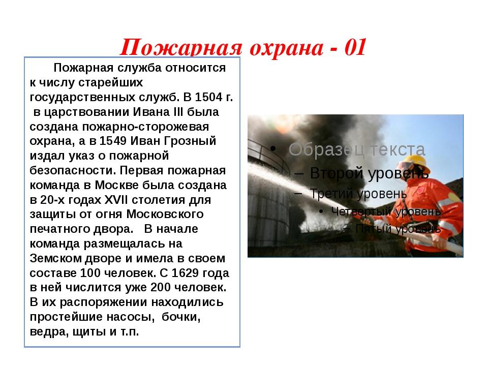 Пожарная охрана - 01 Пожарная служба относится к числу старейших государствен...