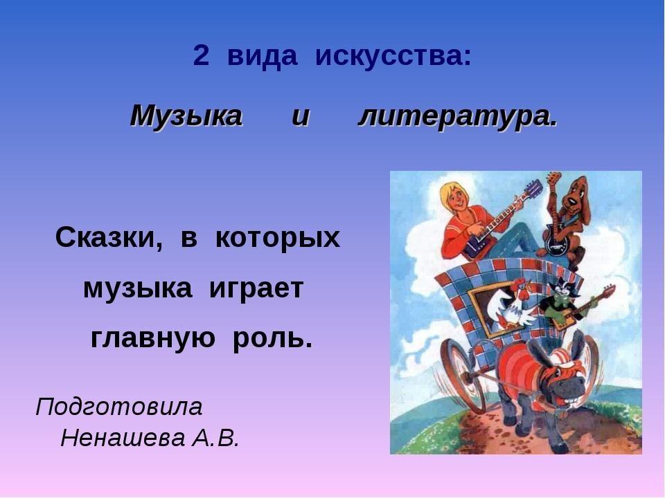 2 вида искусства: Подготовила Ненашева А.В. Музыка и литература. Сказки, в ко...